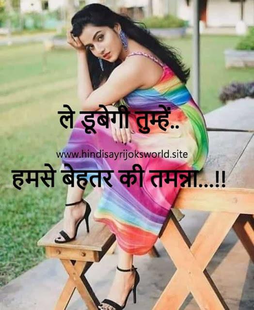 ishq wala love shayari