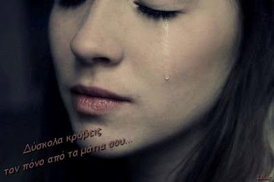 πόνος-θλίψη-λύπη-δάκρυ-αγάπη-ζωή-λόγια σοφά