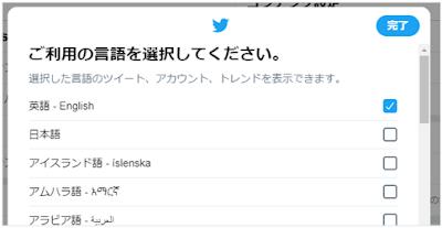 英語でツイッター(Twitter)_トレンドを英語にする手順その3