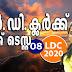 Kerala PSC - LDC 2020 | Mock Test - 08