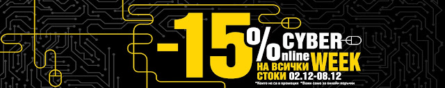 PRAKTIS представят  Cyber WEEK Разпродажба