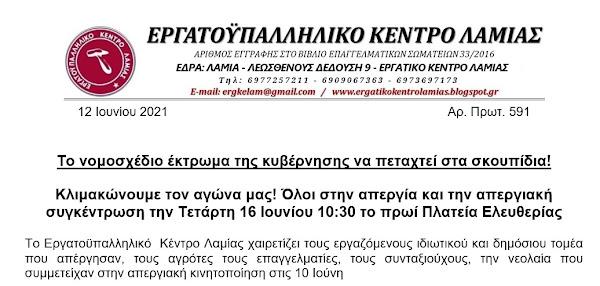Όλοι στην απεργία και την απεργιακή συγκέντρωση την Τετάρτη 16 Ιουνίου 10:30 το πρωί Πλατεία Ελευθερίας