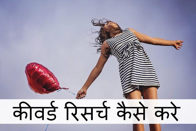 Keyword Research Kaise Kare in Hindi