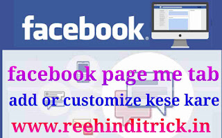 Facebook page me tab add or customize kese kare 1