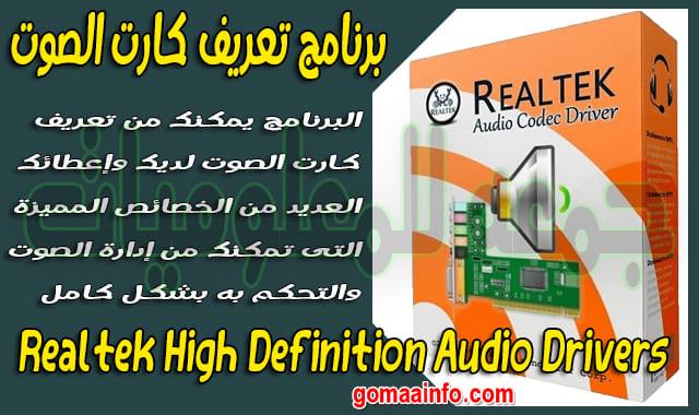 تحميل برنامج تعريف كارت الصوت  Realtek High Definition Audio Drivers 6.0.8865.1