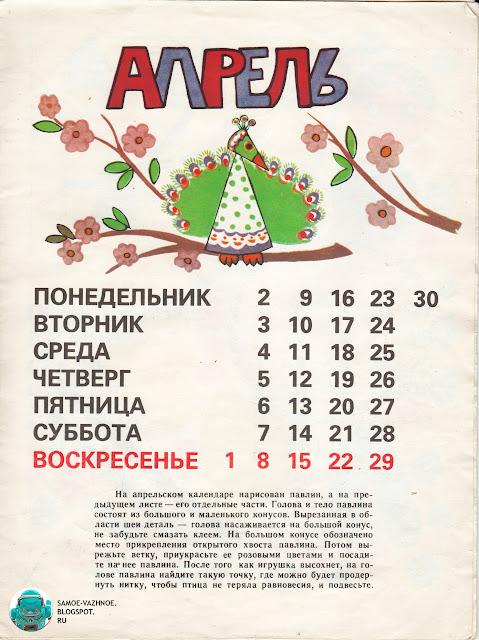 Советские самоделки список сайт каталог. Детский календарь 1990  для детей Окропиридзе (самоделки, сделай сам).