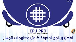 طريقة فحص الجهاز عند شرائه افضل تطبيق فحص الموبايل قبل الشراء تطبيق معرفة المواصفات الحقيقية للاجهزة CUP PRO تنزيل CUP PRO تنزيل CUP PRO مجانا CUP PROالنسخة المدفوعة مجانا