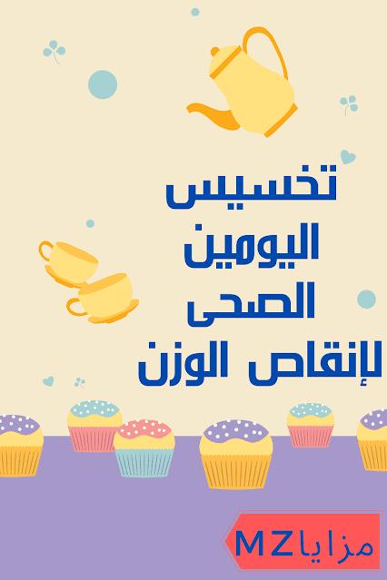 3-تخسيس 2 (اليومين) الصحى لإنقاص الوزن