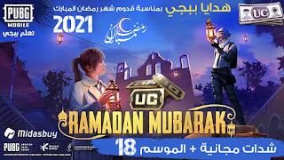 اشحن موسم 18 ببجي موبايل مجانا بمناسبة شهر رمضان 2021