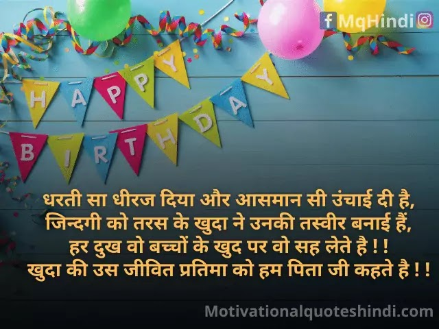 Birthday Wishes For Papa In Hindi