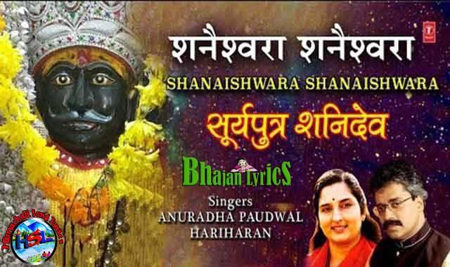 Shanaishwara Shanaishwara Bhajan Lyrics - Hariharan - Anuradha Paudwal
