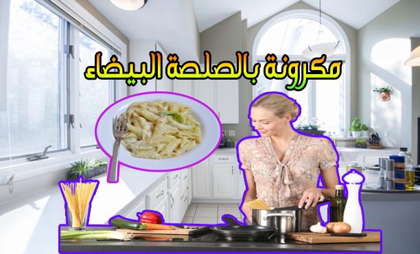 تحضير الصلصة البيضاء و طريقة تقديم طبق المكرونة الايطالية بالصوص الابيض