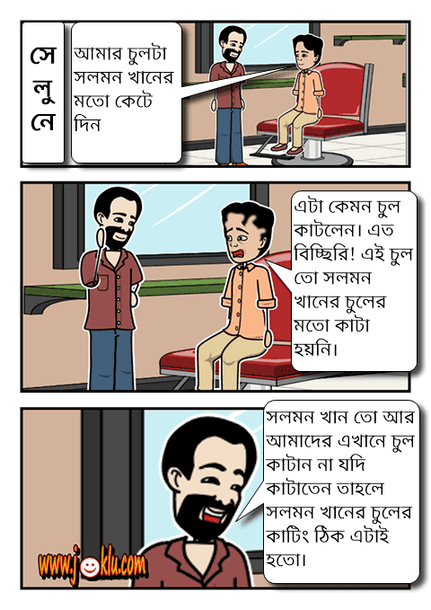 Special haircut Bengali joke