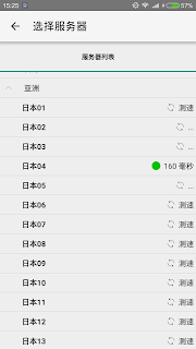 選擇日本VPN