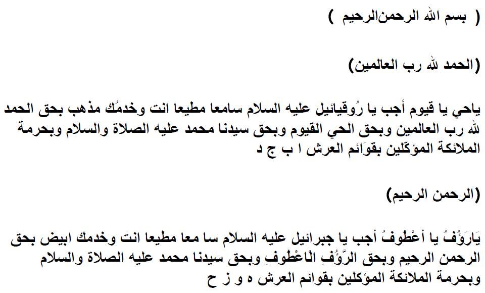 Doa Hizib Alfatihah Dengan Huruf Arabnya Zona Kredit