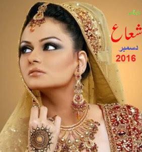 Shuaa pdf Digest December 2016 Download