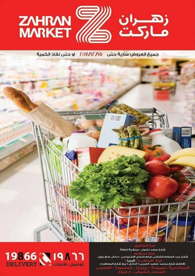 عروض زهران ماركت فى الزقازيق ودمنهور من الفتره 31 نوفمبر حتى نفاد الكمية 2018