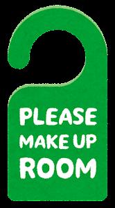 ドアノブサインのイラスト(Please make up room)