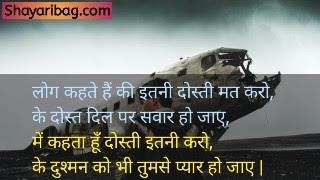 Attitude Shayari Hindi Status
