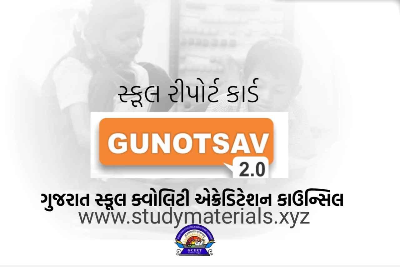 School report card gunotsav 2.0
