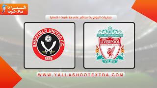 مشاهدة مباراة ليفربول ومتيولاند اليوم 27-10-2020 في دوري أبطال أوروبا