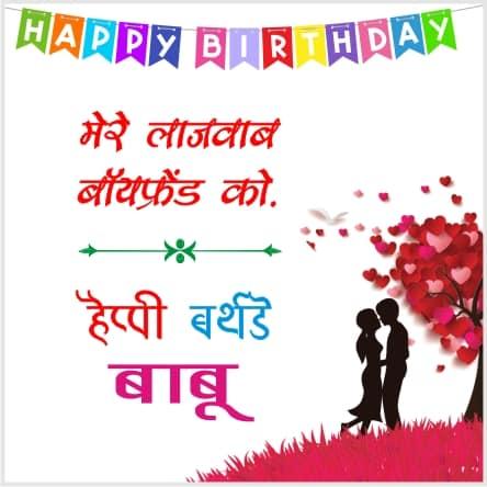 Cute Birthday Shayari for Beautiful Boyfriend in Hindi Images
