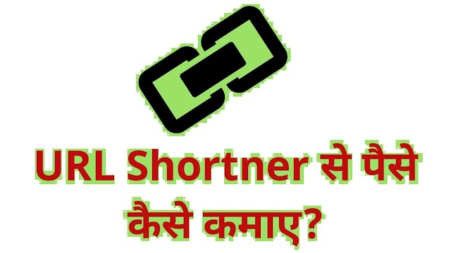 URL Shortener Se Paise Kamane Ka Best Tips, URL Shortner से पैसे कैसे कमाए? URL Shortener क्या है?क्या URL Shortener सेफ है