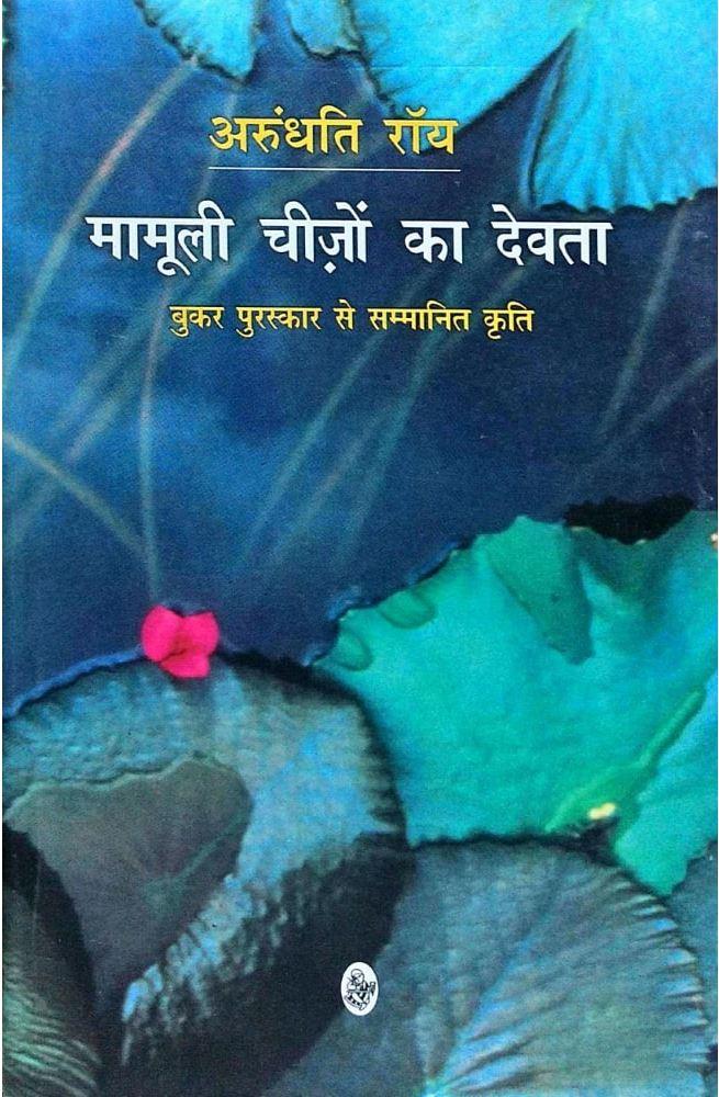god-of-small-things-arundhati-roy-मामूली-चीजों-का-देवता-अरुंधती-रॉय