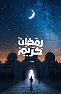 خلفيات رمضان كريم للموبايل
