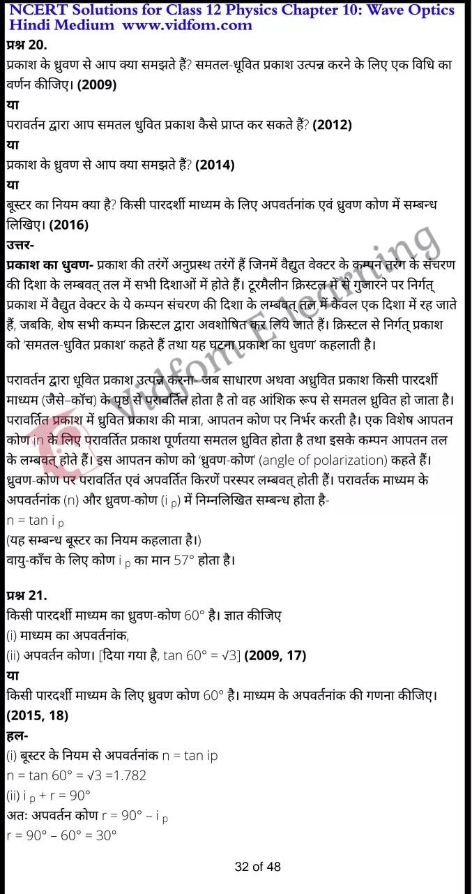 class 12 physics chapter 10 light hindi medium 32