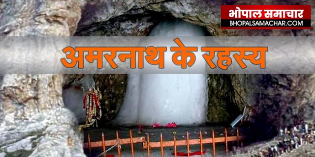 अमरनाथ की गुफा और शिवलिंग के रहस्य, जिन्हें विज्ञान भी सुलझा नहीं पाया: क्या आप भी जानते हैं | GK IN HINDI