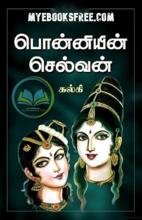 Ponniyin Selvan by Kalki Krishnamurthy Tamil PDF Download