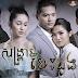 Song Kream Besdong [53 End]