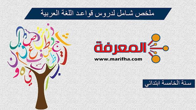 ملخص شامل لدروس قواعد اللغة العربية للسنة 5 ابتدائي المكيفة مع الجيل 2