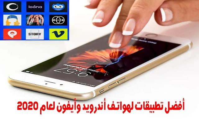 أفضل تطبيقات لهواتف أندرويد وأيفون لعام 2020