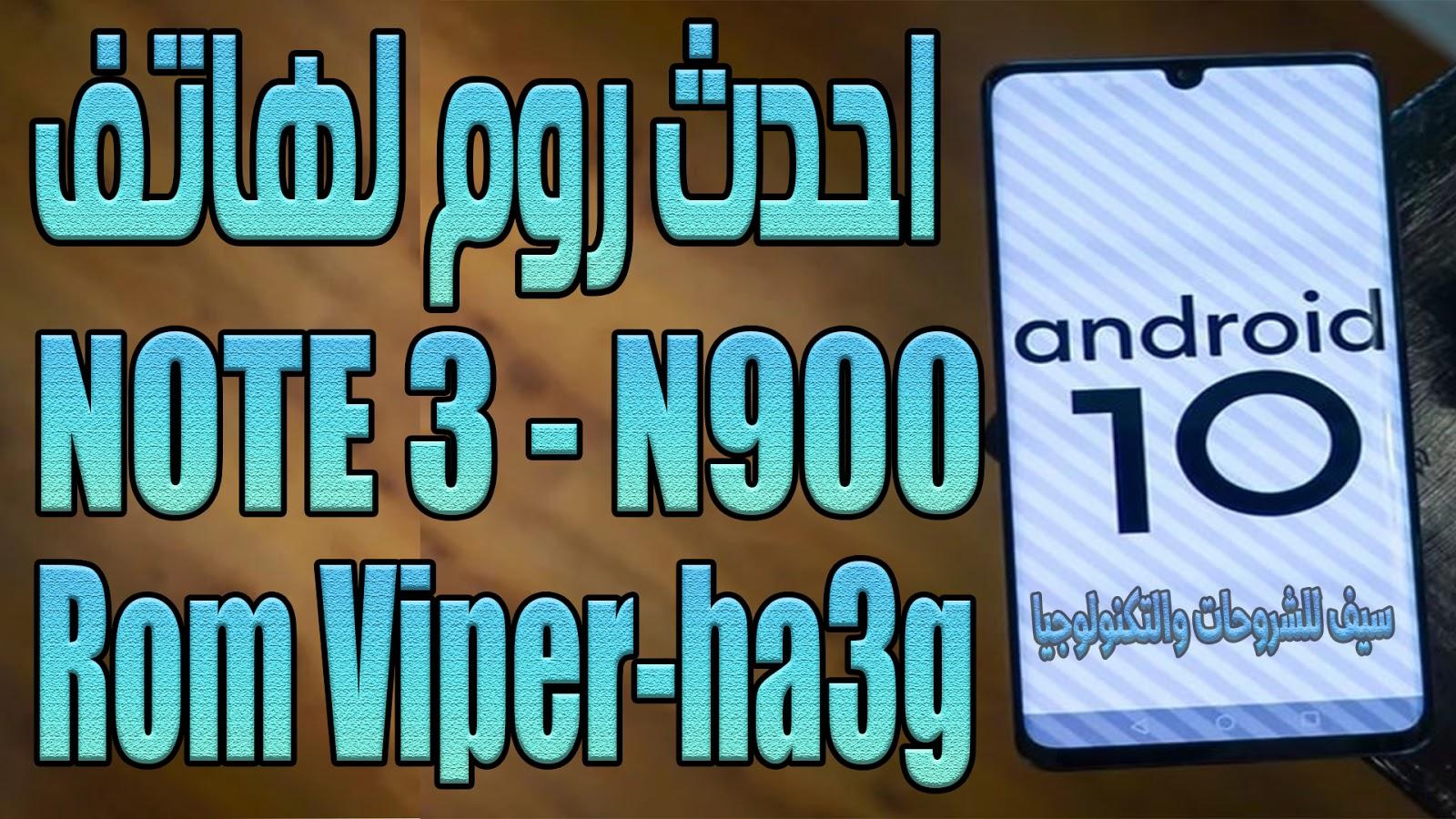 تحميل احدث روم Viper-ha3g لهاتف NOTE 3 - N900 بأمكانيات خرافية - Rom NOTE 10 For NOTE 3 - N900