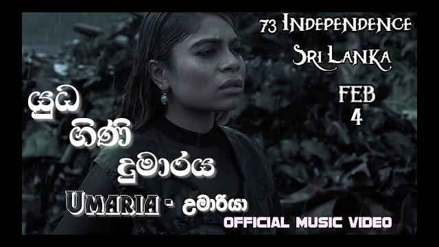 Yuda Gini Dumaraya Song Lyrics - යුධ ගිණි දුමාරය ගීතයේ පද පෙළ
