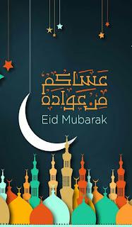 Eid Wallpaper picture 2019