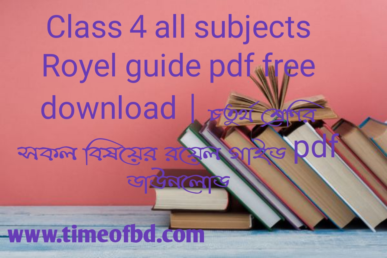 Royel guide for Class 4, Class 4 Royel guide 2021, Class 4 the Royel guide pdf, Royel guide for Class 4 pdf download, Royel guide for Class 4 2021, Royel bangla guide for Class 4 pdf, Royel bangla guide for Class 4 pdf download, Royel guide for class 4 Bangla, Royel bangla guide for class 4, Royel bangla guide for Class 4 pdf download link, Royel english guide for Class 4 pdf download, Royel english guide for class 4, Royel math guide for Class 4 pdf download, Royel math guide for class 4, Royel islam shikkha guide for class 4, Royel islam shikkha guide for Class 4 pdf download, Royel science guide for class 4, Royel science guide for Class 4 pdf download, Royel bangladesh and global studies guide for Class 4 pdf download,