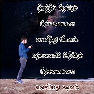 Problem tamil quote