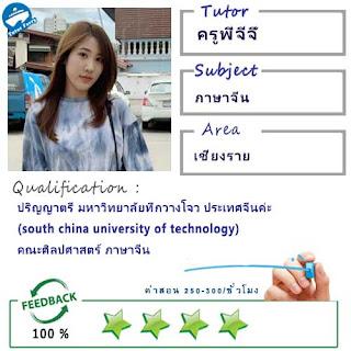 ครูพี่จีจี้ (ID : 13504) สอนวิชาภาษาจีน ที่เชียงราย