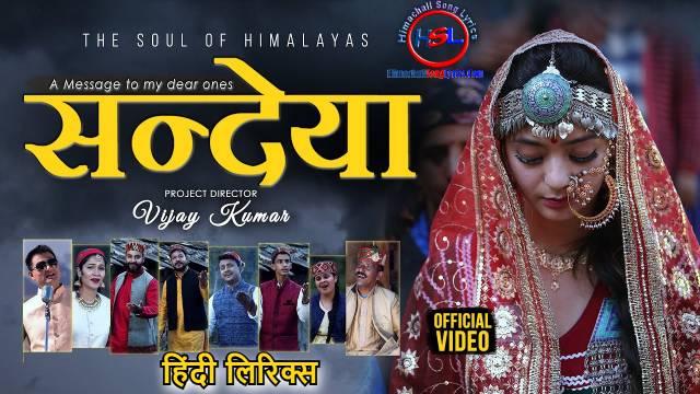 Sandeya Song Lyrics - The Soul of Himalayas : सन्देया