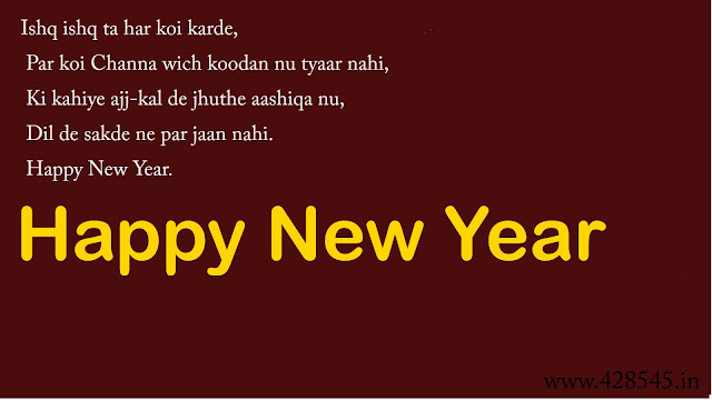 background red happy new year result 2020 image punjabi messages