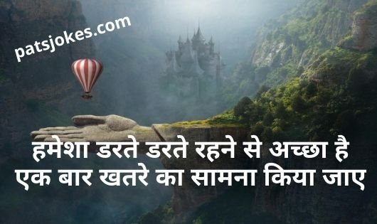 2 line motivational shayari in hindi