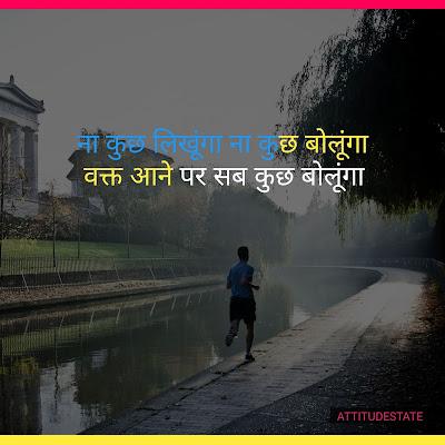 Bhai Motivational Status
