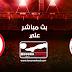 مشاهدة مباراة تونس والعراق بث مباشر بتاريخ 07-06-2019 مباراة ودية