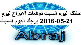 حظك اليوم السبت توقعات الابراج ليوم 21-05-2016 برجك اليوم السبت