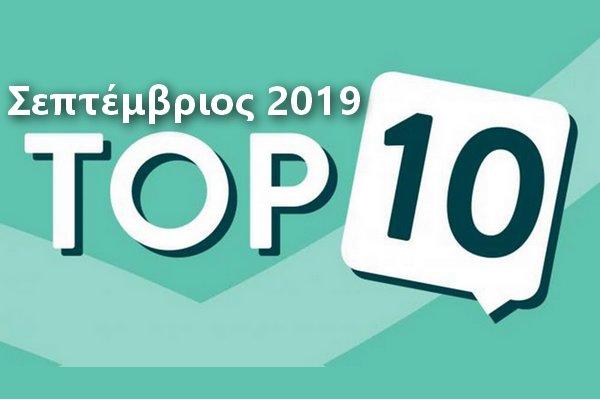 Τα 10 δημοφιλέστερα δωρεάν προγράμματα για τον Σεπτέμβριο του 2019