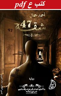 تحميل رواية شقة 47 pdf احمد جمال