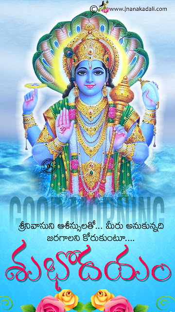 best Indian Good Morning images,Mantras, Quotes, Hymns for Vishnu,lord vishnu blessings on saturday with vishnu hd wallpapers,good morning greetings in telugu with lord vishnu hd png images,telugu subhodayam quotes hd wallpapers for saturday,Lord Vishnu Blessing on Saturday,Good Morning Telugu greetings